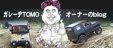 ガレーヂTOMOオーナーのブログ