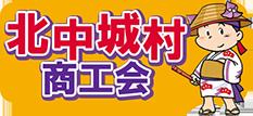 北中城村商工会