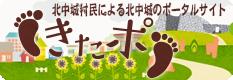 北中城村民による北中城のポータルサイト