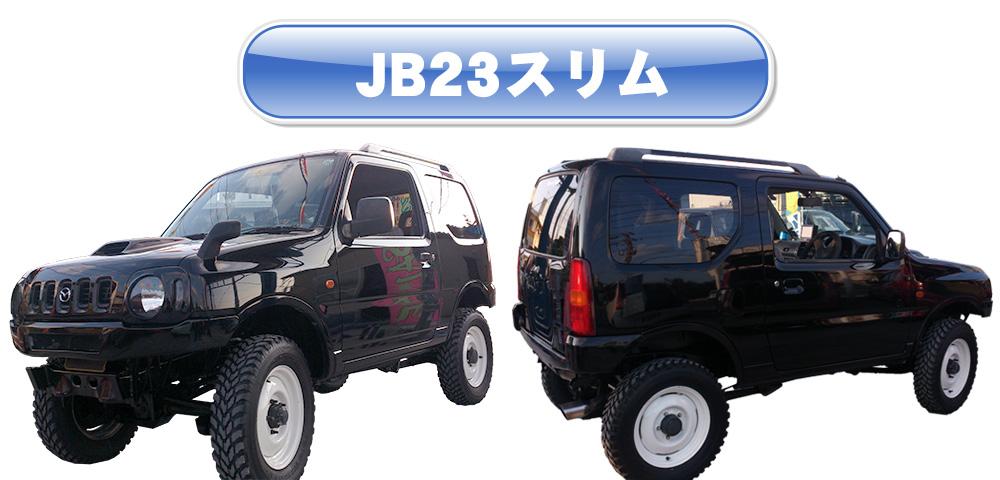 jb23_slim