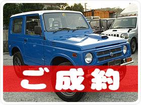 平成5年 スズキ   ジムニー  660cc