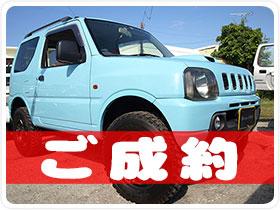平成12年 スズキ   ジムニー  660cc