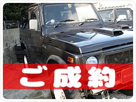 平成6年 スズキ   ジムニー  660cc