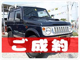 平成8年 スズキ   ジムニー ワイルドウインド カスタム多数、車はおまけヨ! 660cc