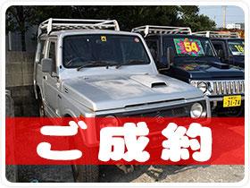 平成7年 スズキ   ジムニー ランドベンチャー 660cc