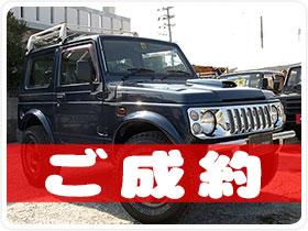 平成8年 スズキ   ジムニー  660cc