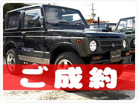 平成7年 スズキ   ジムニー  660cc