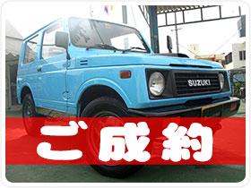 平成5年 スズキ   ジムニー HC 660cc