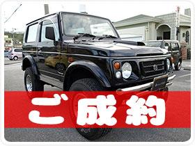 平成9年 スズキ   ジムニー  660cc