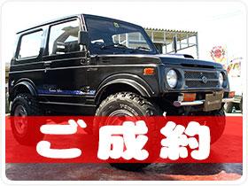 平成6年 スズキ   ジムニー サマーウインド リミテッド 660cc