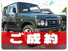 平成9年 スズキ   ジムニー フィッシングマスター 660cc