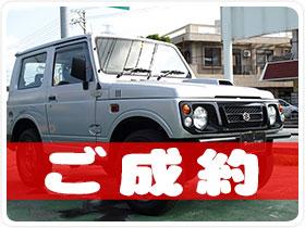 平成8年 スズキ   ジムニー ランドベンチャー 660cc