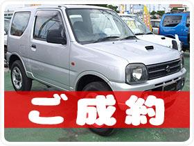 平成15年 スズキ   ジムニー XGベース車 660cc