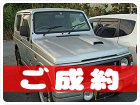 平成9年 スズキ   ジムニー ワイルドウインド 660cc