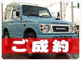 平成8年 スズキ   ジムニー 本土ショップ作成車両 一見の価値あり 660cc