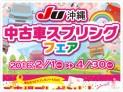 JU沖縄中古車スプリングフェア