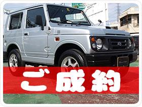 平成8年 スズキ   ジムニー XS 本土中古修復無し!これ以上のベース車が有りますかいな! 660cc