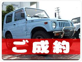 平成6年 スズキ   ジムニー 本土中古カスタムジムニー(^^)リフトアップ公認! 660cc