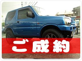 平成11年 スズキ   ジムニー ガレーヂTOMO渾身のコンプリートカー充実内容をご確認下さい! 660cc