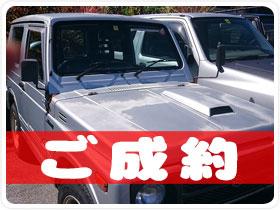 平成7年 スズキ   ジムニー 現状販売・試乗可!まずはご来店を! 660cc