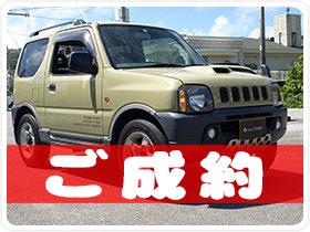 平成11年 スズキ   ジムニー KANSAI 660cc