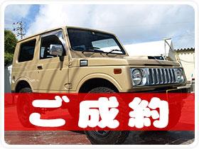 平成7年 スズキ   ジムニー オールペイント・リフトアップカスタム 660cc