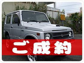 平成7年 スズキ   ジムニー ランドベンチャー リフトアップ・ロールバー2名定員公認カスタム車!格安現状販売 660cc