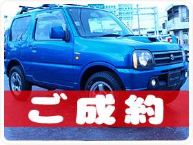 平成18年 スズキ   ジムニー ワイルドウインド 人気のブルーメタリック❣ 660cc
