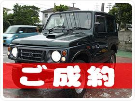 平成10年 スズキ   ジムニー 人気のF6AエンジンのJA12❣買い取り車だからできるこのお値段(^^) 660cc