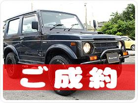 平成7年 スズキ   ジムニー リフトアップ・ワイドカスタム現状販売 660cc