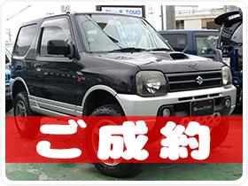 平成14年 スズキ   ジムニー ワイルドウインド 660cc