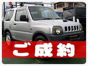 平成11年 スズキ   ジムニー XL 660cc