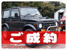 平成6年 スズキ   ジムニー ありがとうございます(^^) 660cc
