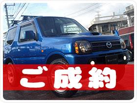 平成18年 マツダ   AZオフロード XC 走行6万キロ!修復なし!程度バツグンなカスタムベース車! 660cc