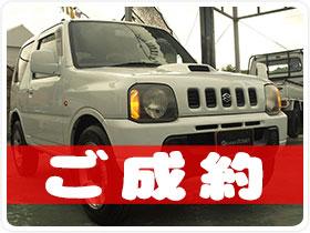 平成12年 スズキ   ジムニーL  660cc
