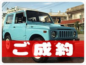 平成5年 スズキ   ジムニー オリジナルペイント試乗可能!買取車両格安販売 660cc