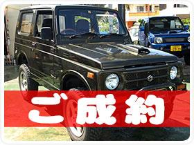 平成5年 スズキ   ジムニー オールペイント・リフトアップカスタム買い取り格安車 660cc