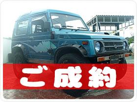 平成4年 スズキ   ジムニー パノラミックルーフ 人気の5速で山に行く❣試乗可能! 660cc