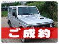 平成7年 スズキ ジムニー エンジン不調現状販売!自分で直せる方へ 660cc