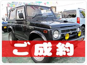 平成5年 スズキ   ジムニー スコットリミテッド ・ワイドVr 660cc
