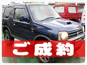 平成19年 スズキ   ジムニー ワイルドウインド 車検切れるため、価格見直し 660cc
