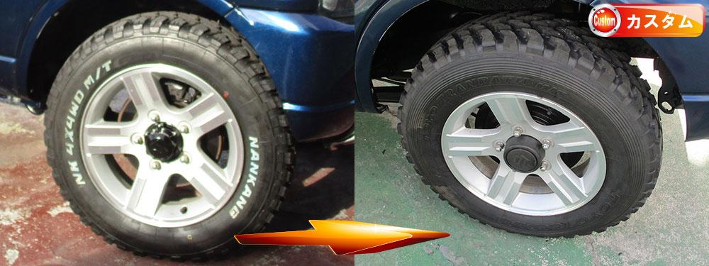 タイヤサイズ175→195に変更