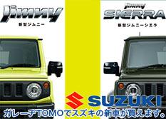 ガレーヂTOMOでスズキの新車が買えます。
