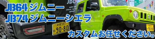 JB64ジムニー・JB74ジムニーシエラ・カスタムガレーヂTOMOにお任せください。
